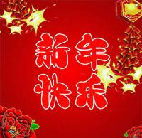 【永云别墅】全体员工祝您新年快乐!